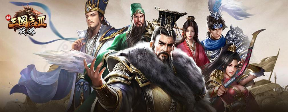 新三國志III(新三國志3) フッターイメージ