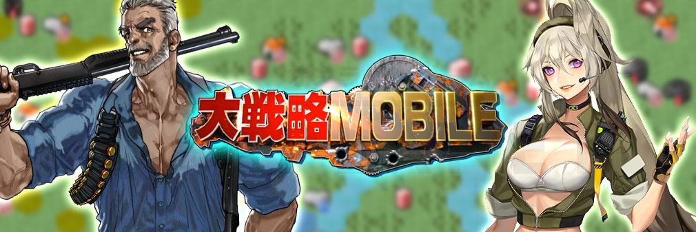 大戦略 MOBILE(大戦略モバイル) フッターイメージ