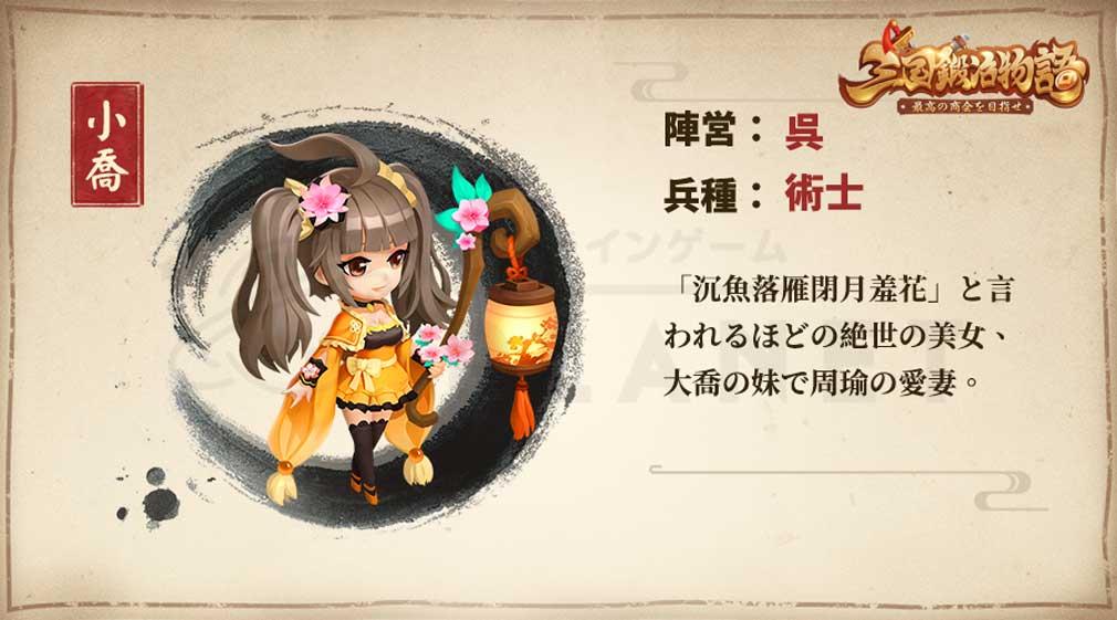 三国鍛冶物語 最高の商会を目指せ(サンカジ) キャラクター『武将・小喬』紹介イメージ