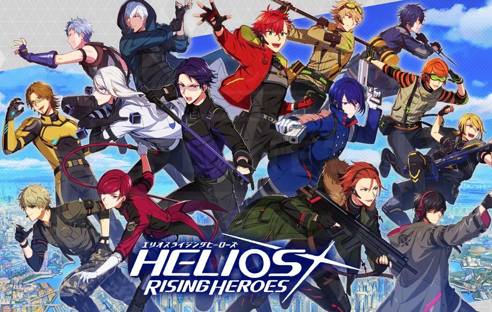 エリオスライジングヒーローズ(HELIOS Rising Heroes)エリオスR キービジュアル