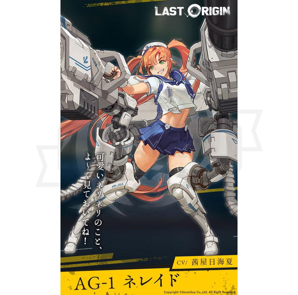 ラストオリジン(LAST ORIGIN)ラスオリ キャラクター『ネレイド』紹介イメージ