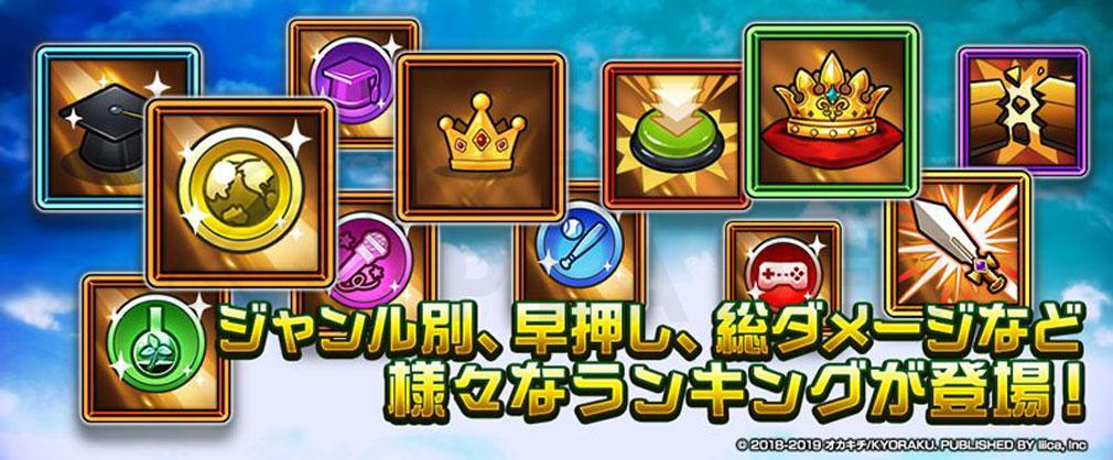 マチガイブレイカー Re Quest(リクエスト)マチブレ 様々なランキング紹介イメージ