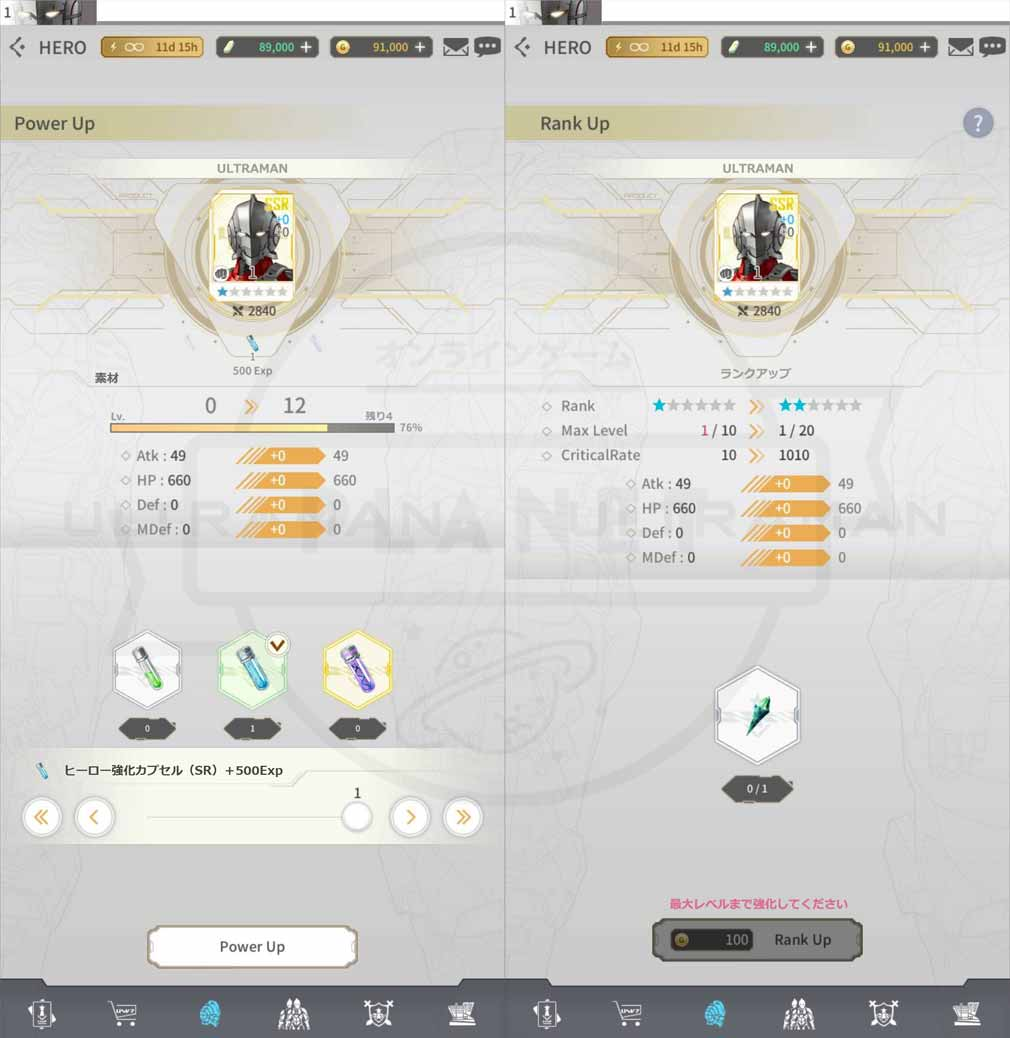 ULTRAMAN BE ULTRA(ウルトラマン) キャラクター成長システムスクリーンショット