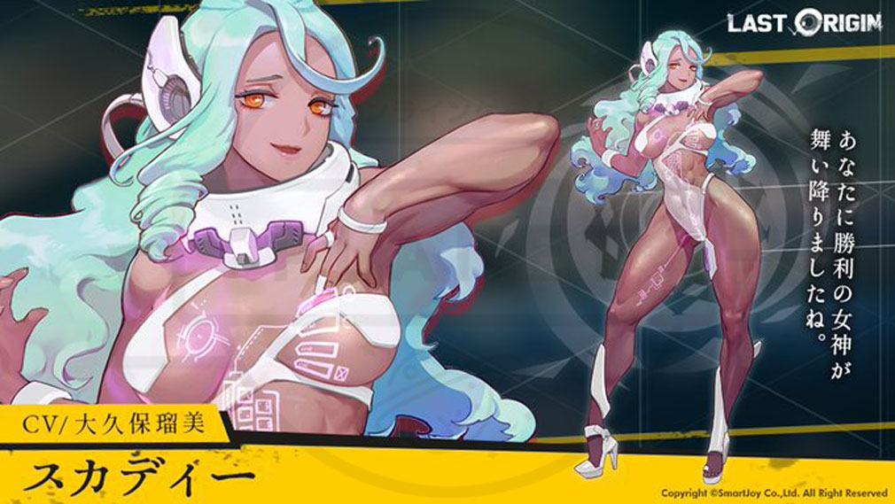 ラストオリジン(LAST ORIGIN)ラスオリ キャラクター『スカディー』紹介イメージ