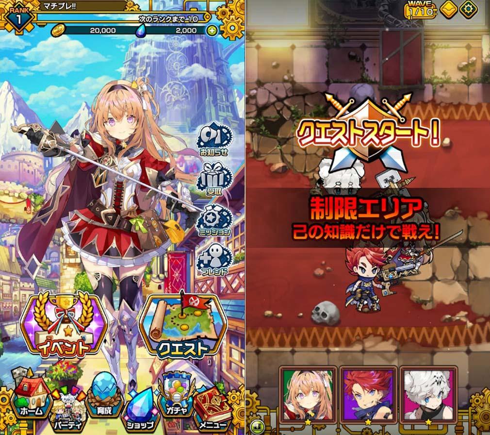 マチガイブレイカー Re Quest(リクエスト)マチブレ イベント選択、クエストスクリーンショット