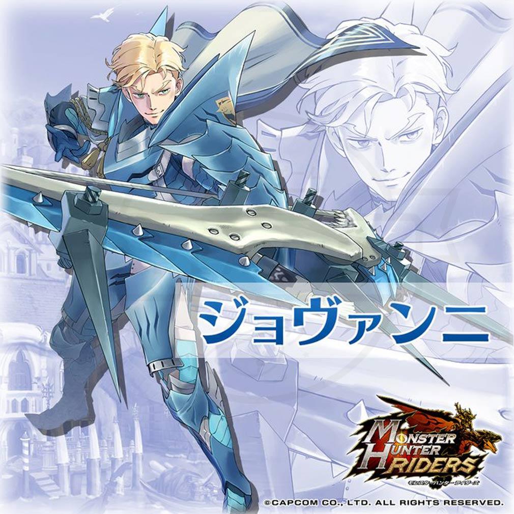 モンスターハンターライダーズ(MHR) ライダーズキャラクター『ジョヴァンニ』紹介イメージ