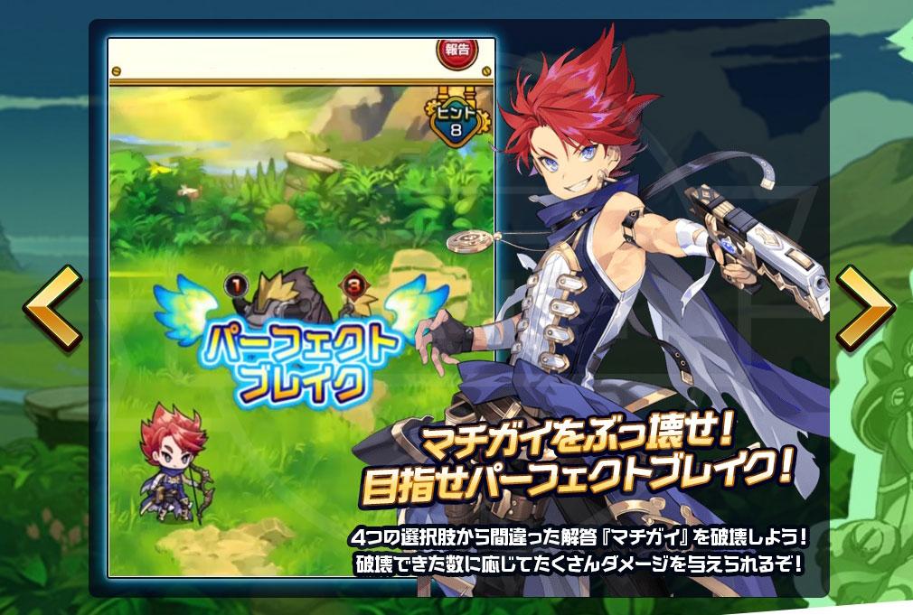 マチガイブレイカー Re Quest(リクエスト)マチブレ バトル紹介イメージ