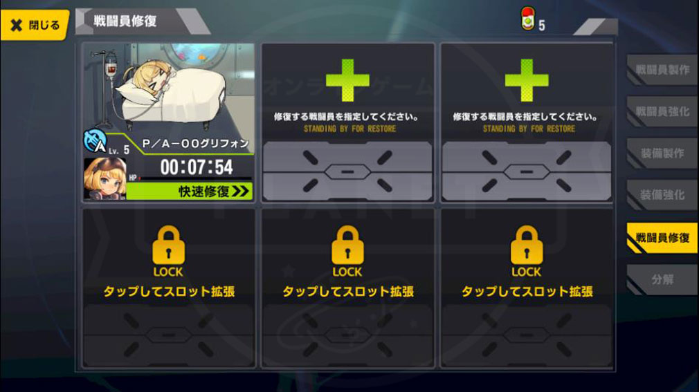 ラストオリジン(LAST ORIGIN)ラスオリ 戦闘員の『修復』スクリーンショット