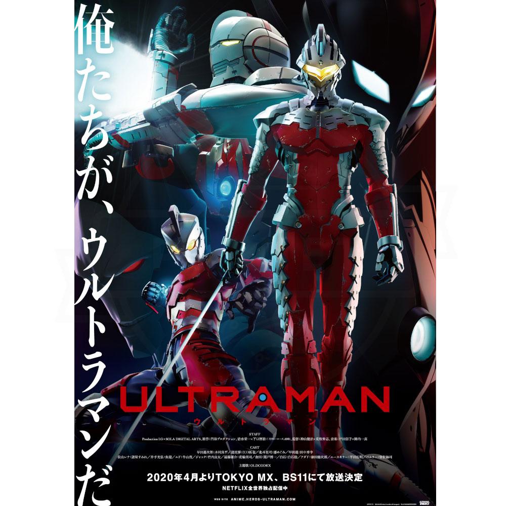 アニメ『ULTRAMAN(ウルトラマン)』紹介イメージ