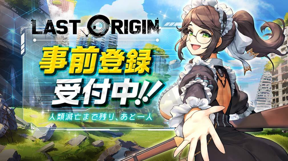 ラストオリジン(LAST ORIGIN)ラスオリ 事前登録紹介イメージ