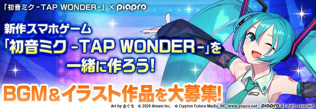 初音ミク TAP WONDER(ミクたぷ) 作品募集紹介イメージ
