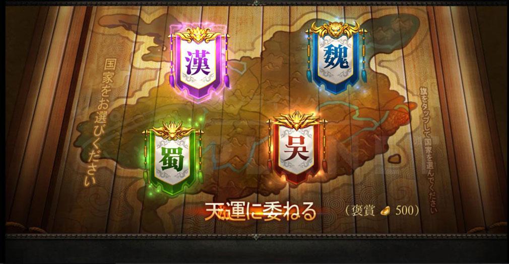 新三國志III(新三國志3) 四つの陣営『魏/蜀/呉/漢』選択スクリーンショット