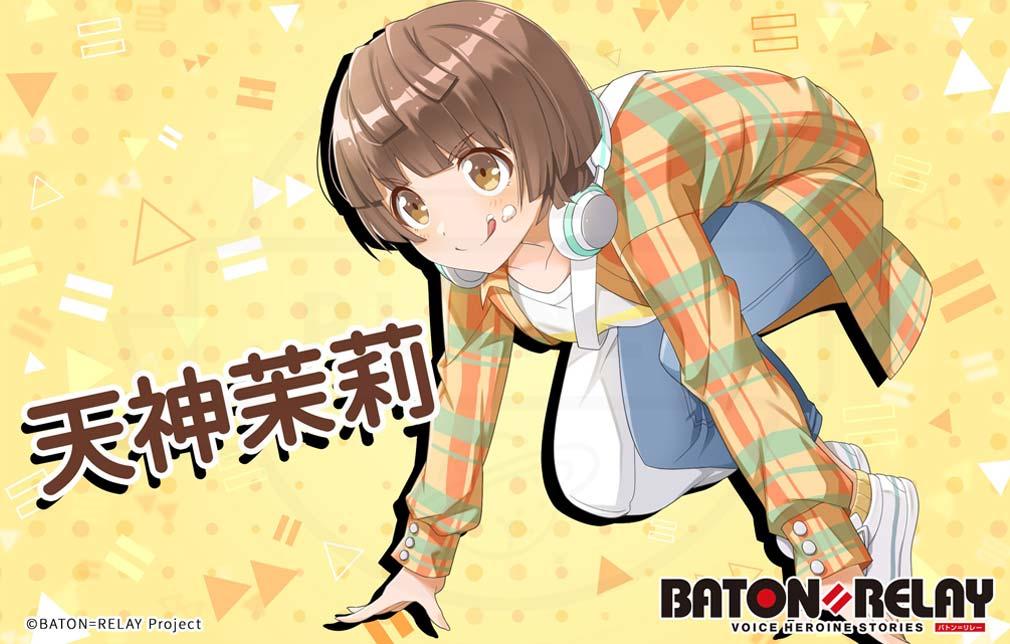 BATON=RELAY(バトンリレー) キャラクター『天神 茉莉』紹介イメージ
