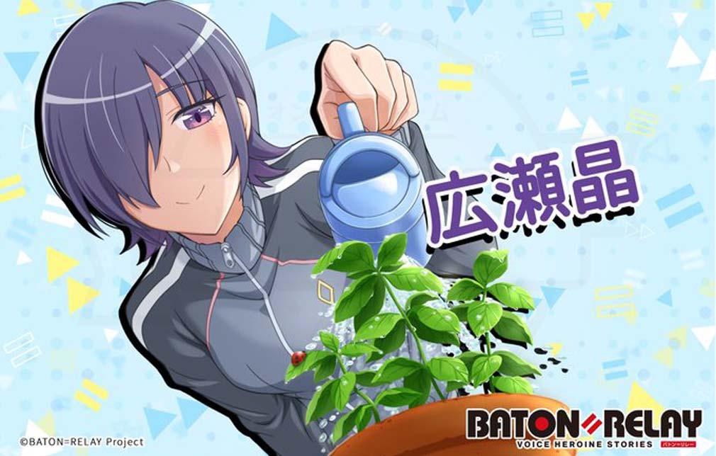 BATON=RELAY(バトンリレー) キャラクター『広瀬 晶』紹介イメージ