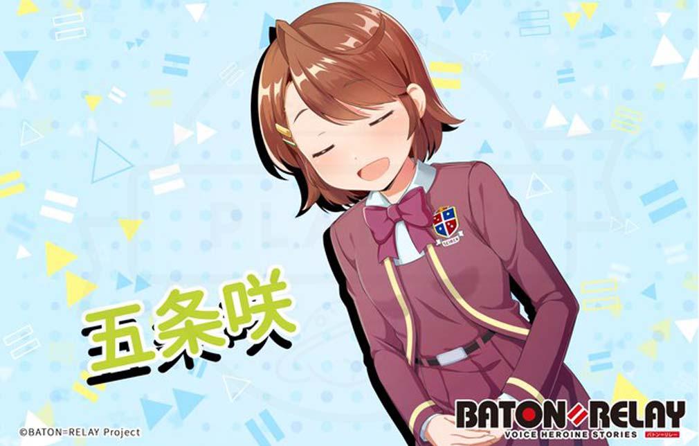 BATON=RELAY(バトンリレー) キャラクター『五条 咲』紹介イメージ