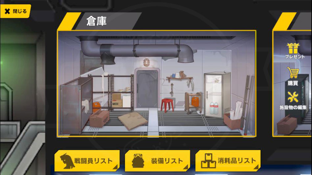 ラストオリジン(LAST ORIGIN)ラスオリ 基地内『倉庫』スクリーンショット