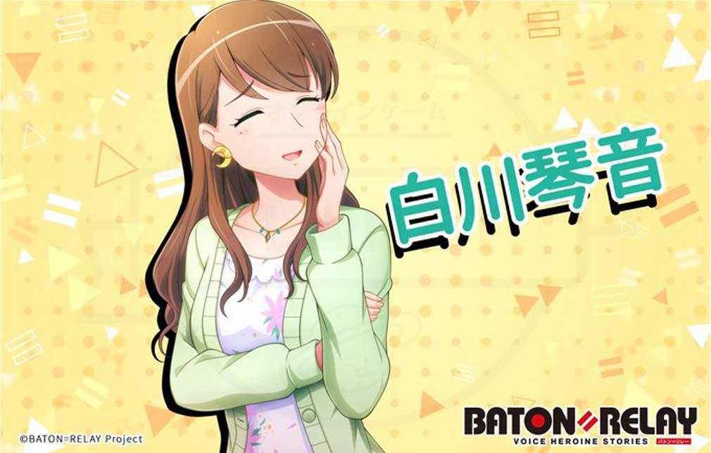 BATON=RELAY(バトンリレー) キャラクター『白川 琴音』紹介イメージ