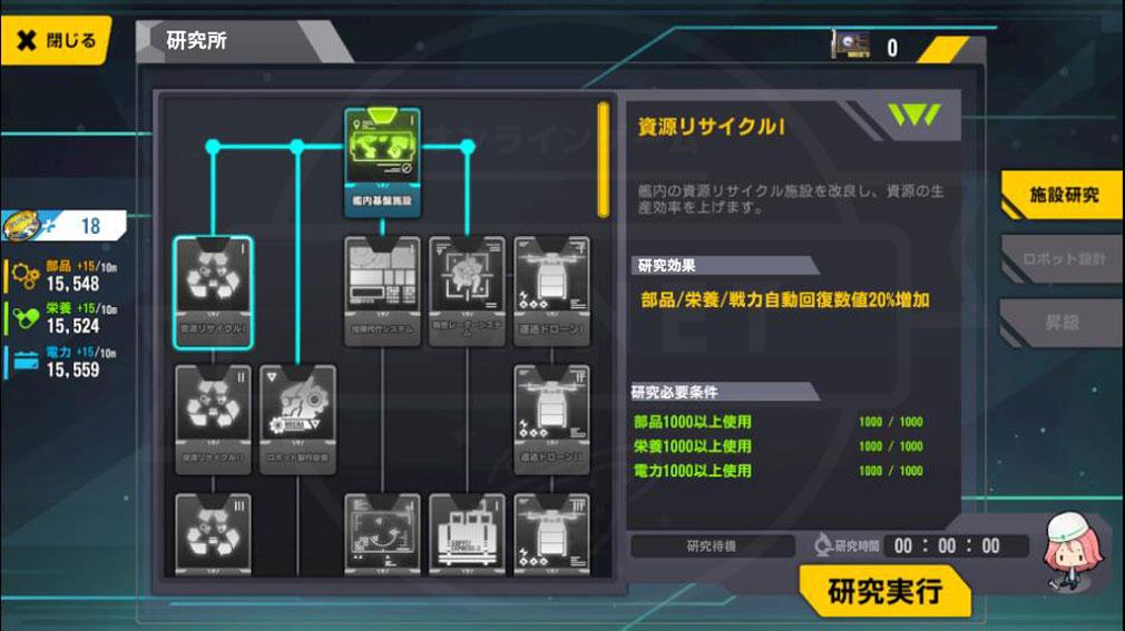 ラストオリジン(LAST ORIGIN)ラスオリ 『施設研究』スクリーンショット