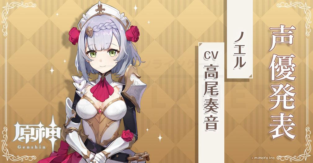 原神(げんしん) キャラクター『ノエル』紹介イメージ