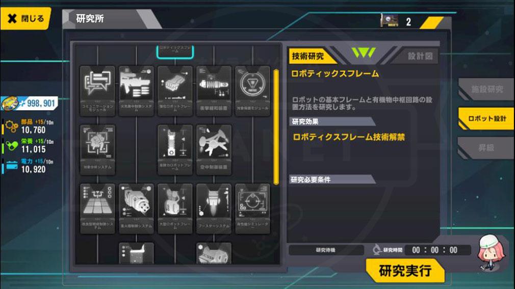 ラストオリジン(LAST ORIGIN)ラスオリ 『ロボット設計』スクリーンショット