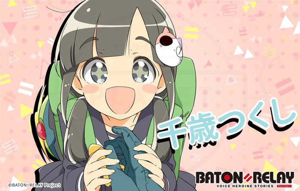 BATON=RELAY(バトンリレー) キャラクター『千歳 つくし』紹介イメージ
