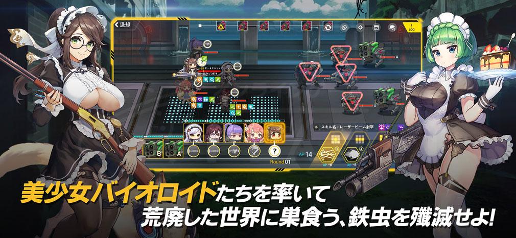 ラストオリジン(LAST ORIGIN)ラスオリ ゲーム概要紹介イメージ