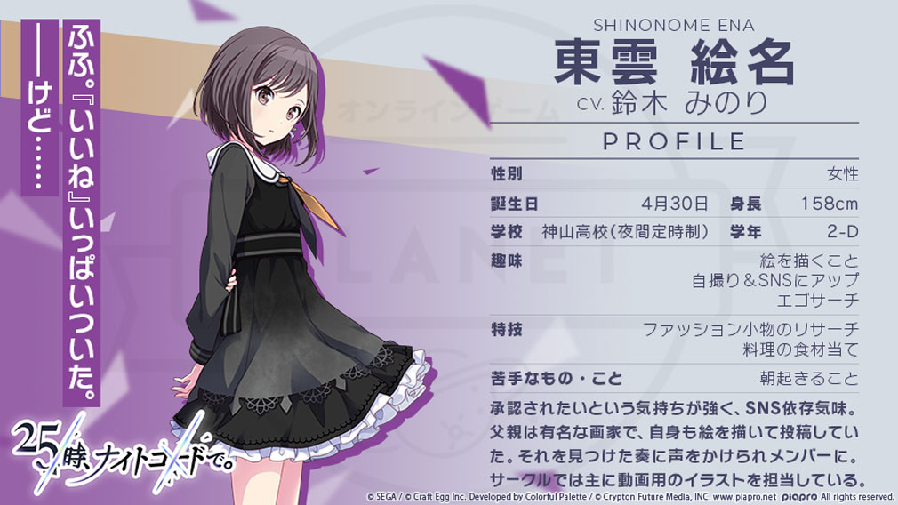 プロジェクトセカイ カラフルステージ! feat.初音ミク 『25時、ナイトコードで。』キャラクター『東雲 絵名』紹介イメージ