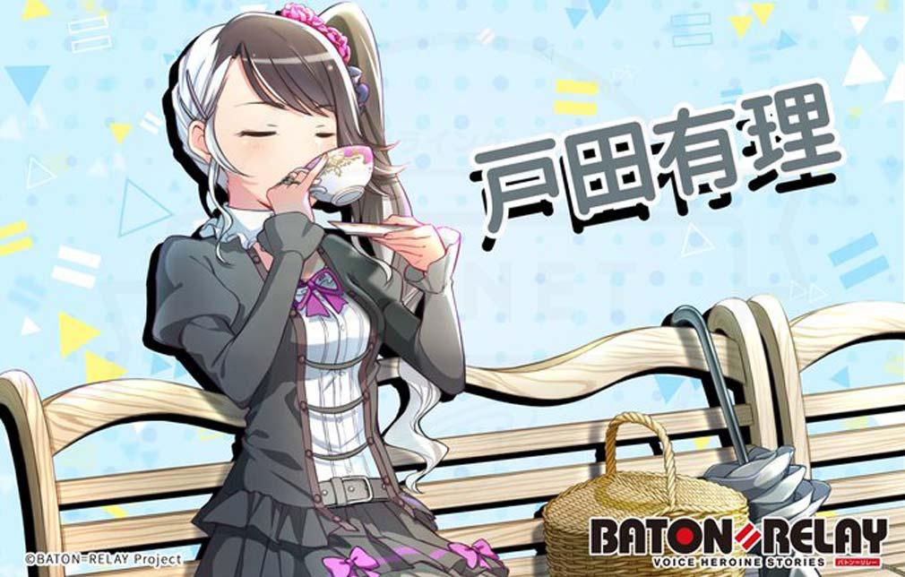 BATON=RELAY(バトンリレー) キャラクター『戸田 有理』紹介イメージ