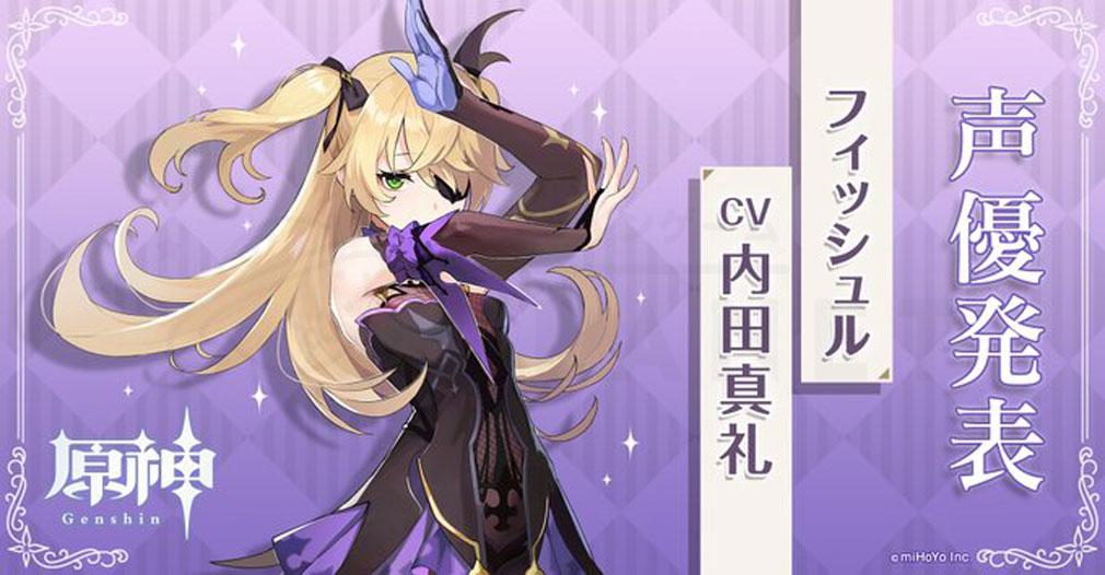 原神(げんしん) キャラクター『フィッシュル』紹介イメージ