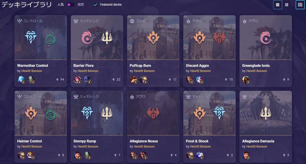 レジェンドオブルーンテラ(Legends of Runeterra)LoR デッキライブラリースクリーンショット