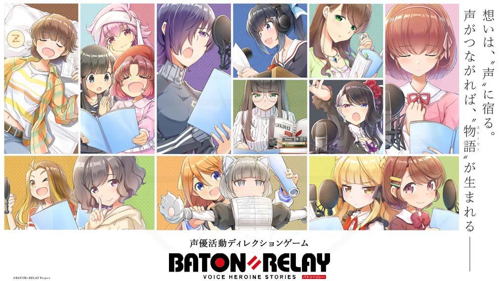 BATON=RELAY(バトンリレー) メインイメージ