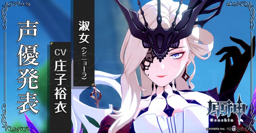 原神(げんしん) キャラクター『淑女(シニョーラ)』紹介イメージ