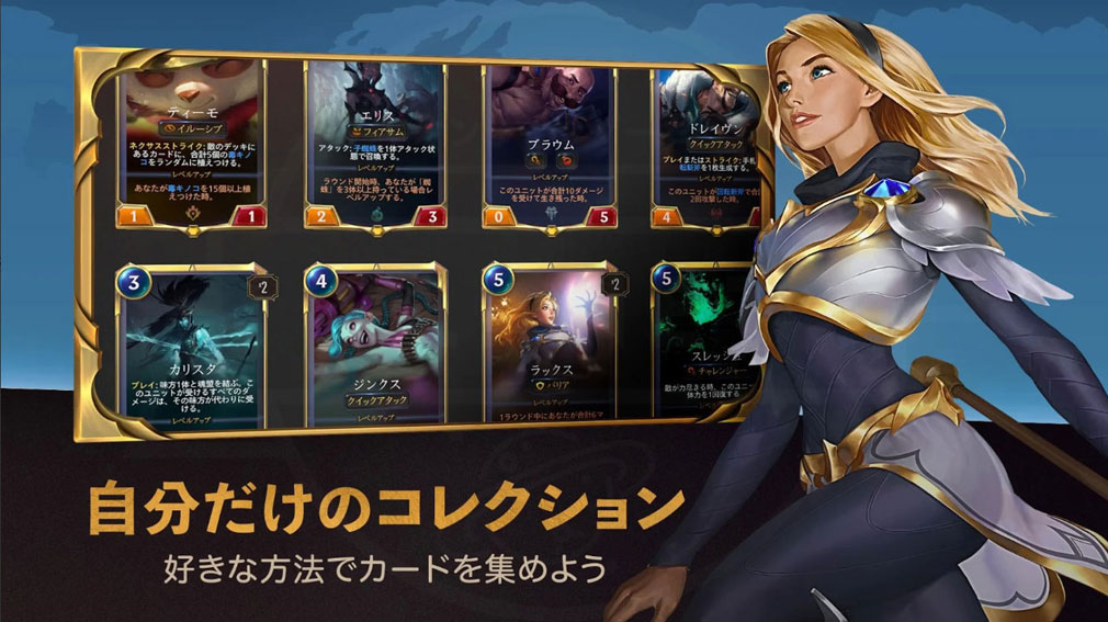 レジェンドオブルーンテラ(Legends of Runeterra)LoR コレクション紹介イメージ