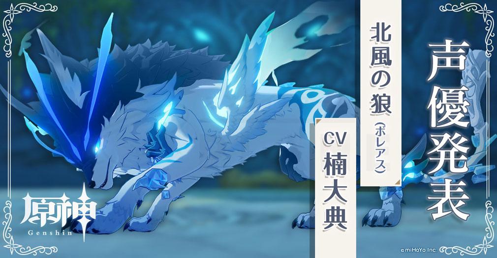 原神(げんしん) キャラクター『北風の狼(ボレアス)』紹介イメージ