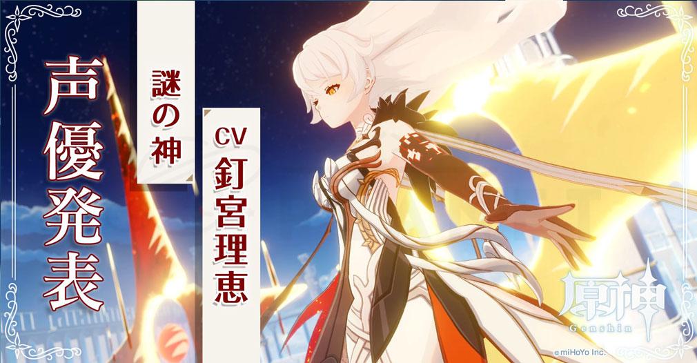 原神(げんしん) キャラクター『謎の神』紹介イメージ