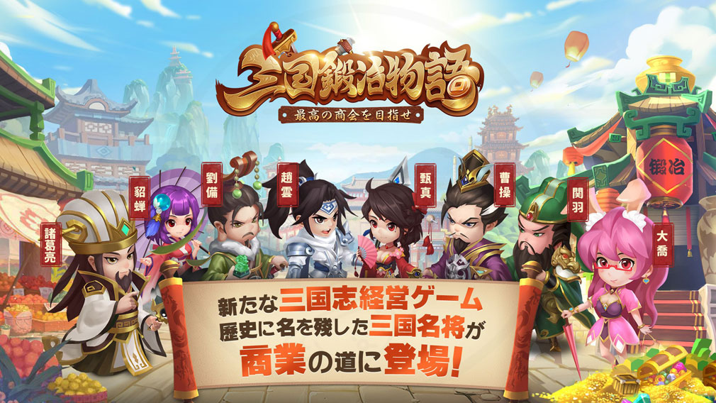 三国鍛冶物語 最高の商会を目指せ ゲーム概要紹介イメージ