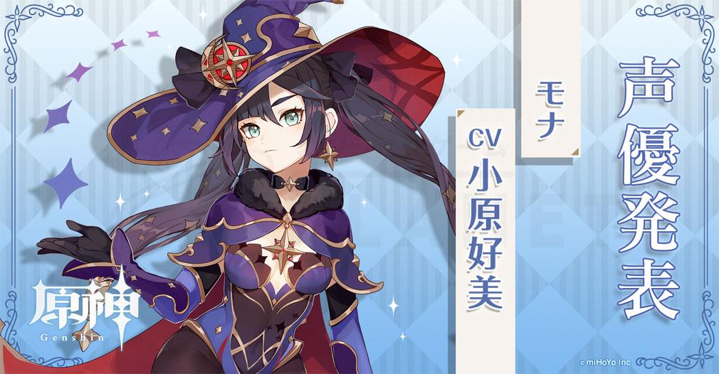 原神(げんしん) キャラクター『モナ』紹介イメージ