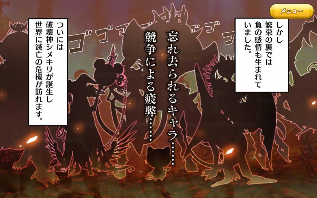 絵師神の絆(えしがみのきずな) 『シメキリ』スクリーンショット