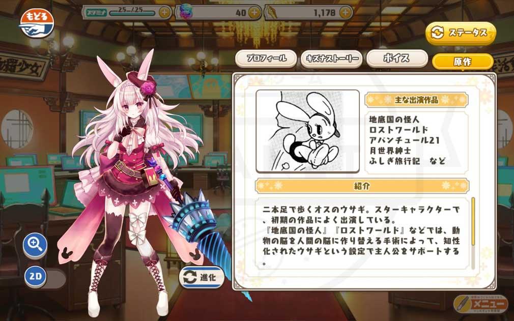絵師神の絆(えしがみのきずな) 登場キャラクター詳細ページスクリーンショット