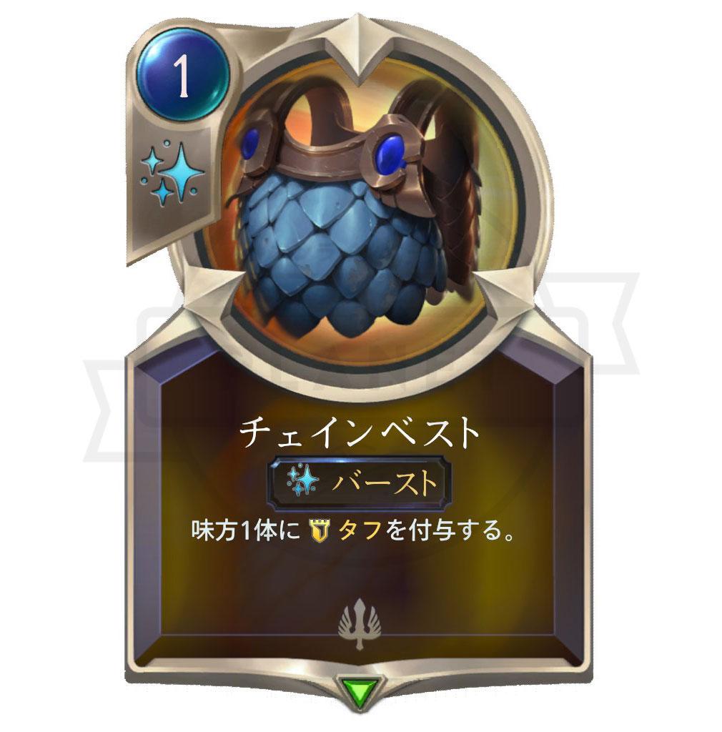 レジェンドオブルーンテラ(Legends of Runeterra)LoR 『チェインベスト』紹介イメージ