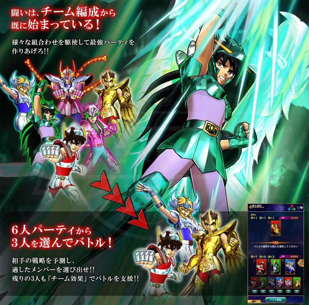 聖闘士星矢 シャイニングソルジャーズ(星矢SSS) 6人の闘士を組み合わせるチーム編成紹介イメージ