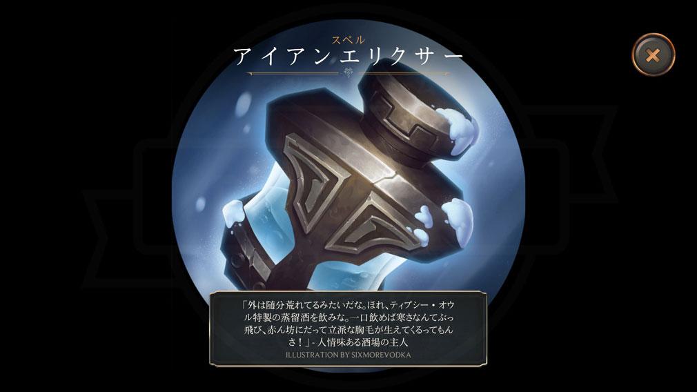 レジェンドオブルーンテラ(Legends of Runeterra)LoR 『アイアンエリクサー』紹介イメージ
