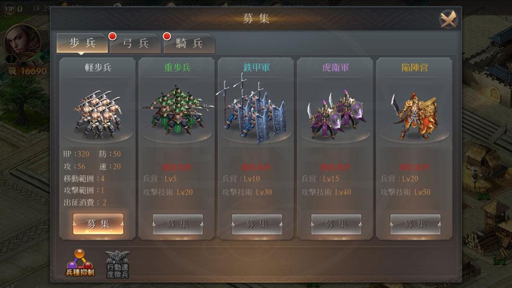 新三國志III(新三國志3) 空地に兵営を設置し『募集』するスクリーンショット
