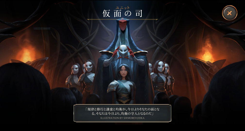 レジェンドオブルーンテラ(Legends of Runeterra)LoR 『均衡の守人』紹介イメージ