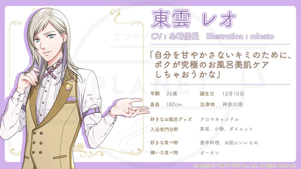 ふろ恋 私だけの入浴執事 フロピストキャラクター『東雲 レオ』紹介イメージ