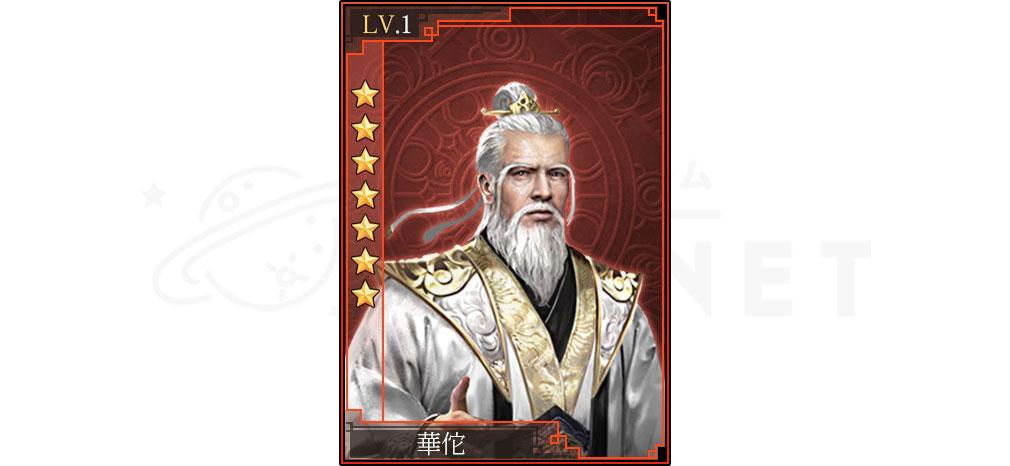 新三國志III(新三國志3) キャラクター『華陀』紹介イメージ