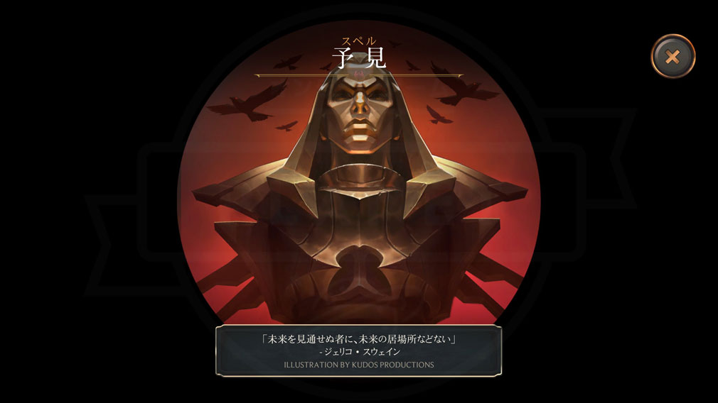 レジェンドオブルーンテラ(Legends of Runeterra)LoR 『予見』紹介イメージ