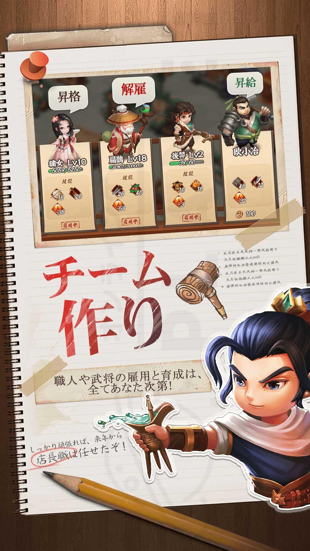 三国鍛冶物語 最高の商会を目指せ 武将や職人の雇用紹介イメージ