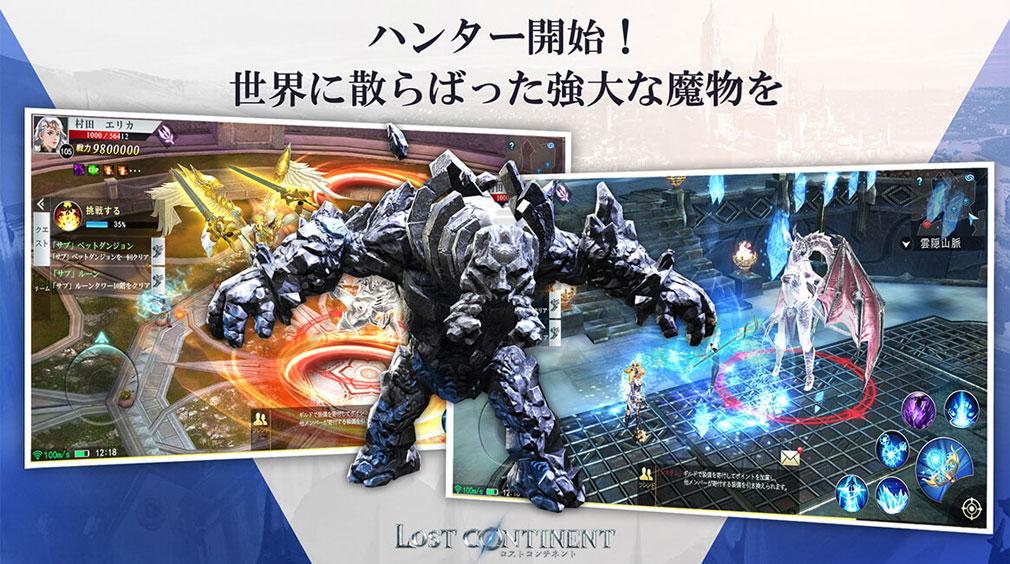 Lost Continent 終りなき冒険へ(ロスコン) バトル紹介イメージ