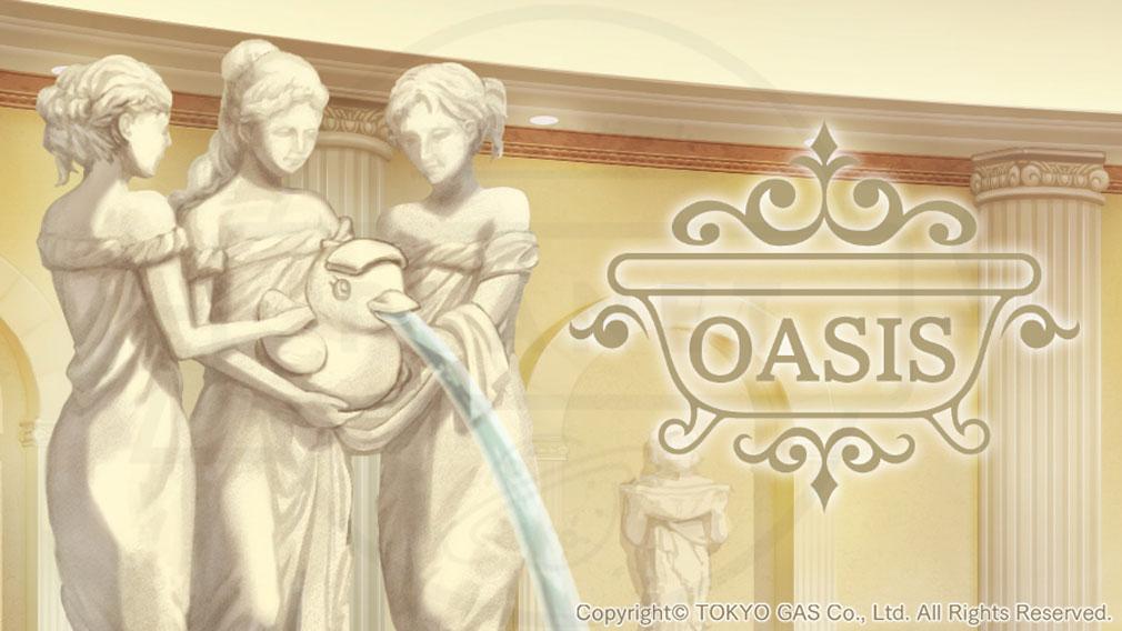 ふろ恋 私だけの入浴執事 『OASIS(オアシス)』紹介イメージ